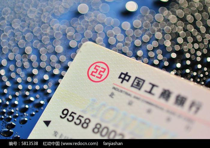 中国工商银行工资卡图片
