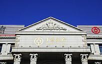 中国银行大楼顶部三角形建筑