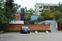 G2 ICON广州红砖厂