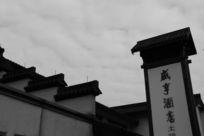 白墙黛瓦咸亨酒店