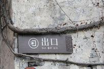 斑驳墙面的出口