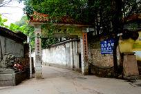 广州程界村牌坊