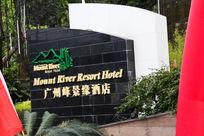 广州峰景缘酒店LOGO墙