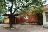 广州红砖厂A10艺术展示厅