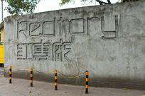 广州红砖厂LOGO墙