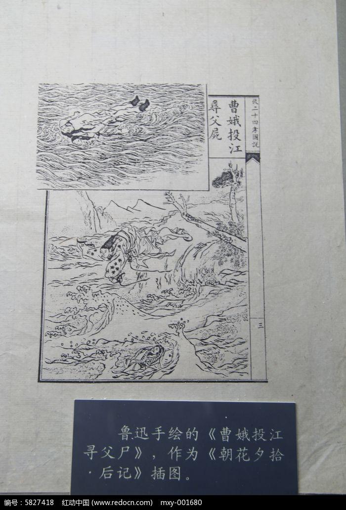 鲁迅手绘插图