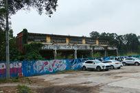 围墙涂鸦老房子