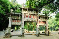 湖北襄阳古隆中牌坊