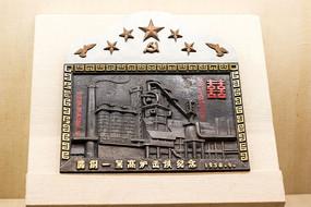 献给毛泽东的一号高炉浮雕
