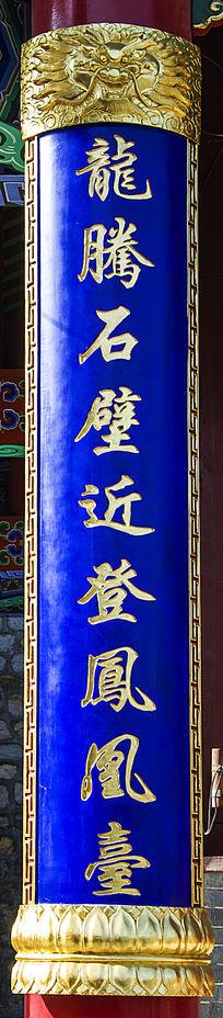 楹联龙腾石壁近登凤凰台