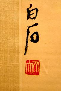 齐白石印章笔迹