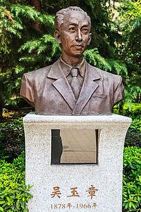 八一南昌起义纪念馆吴玉章塑像