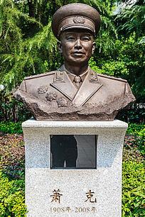 八一南昌起义纪念馆萧克塑像