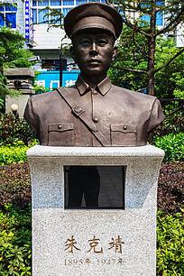 八一南昌起义纪念馆朱克靖塑像