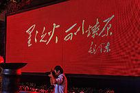 井冈山革命博物馆序厅毛泽东诗稿星星之火可以燎原