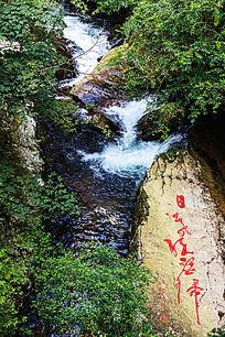 井冈山龙潭景区流水瀑布