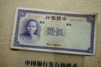 民国人民币