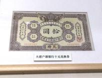 大清十元兑换券