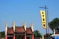 开封铁塔公园门口的旗子