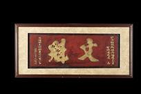 清代木胎髹漆漆金文魁挂匾