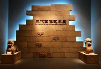 汉代画像艺术展