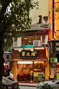 广州百岁鸡专门店