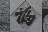 壁刻瑞昌剪纸福字