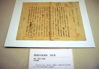 冯至钢笔手书草稿《爱国诗人杜甫传》