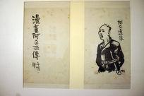 丰子恺绘图手稿《漫画阿Q正传》