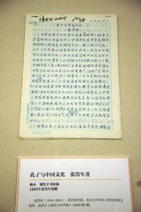 张岱年钢笔手书原著《孔子与中国文化》