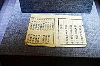 清代1636-1912年翁同龢等金榜提名贴
