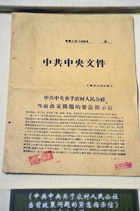 中共中央农业改革文件