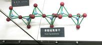 单链硅氧骨干分子结构
