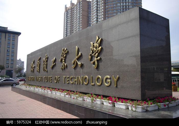 哈尔滨工业大学学校牌匾图片