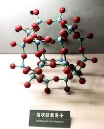 架状硅氧骨干分子结构