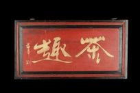 木胎髹漆漆金茶趣牌匾