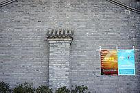 墙壁与宣传画