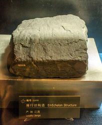 雁行状构造岩石标本