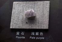淡紫色萤石