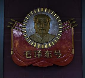 毛泽东号徽章