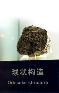 球状构造岩石
