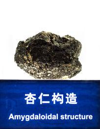 杏仁构造岩石