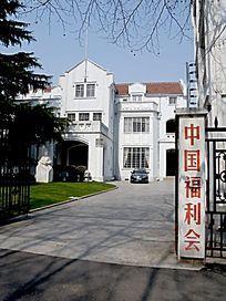 中国福利会大院