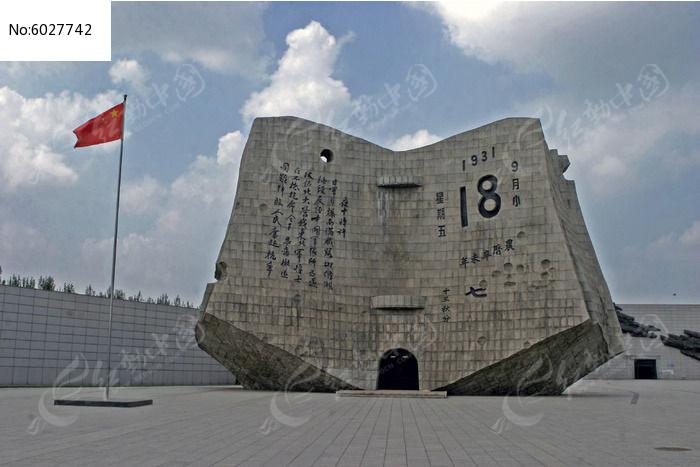 九一八历史博物馆图片