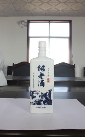 绍老酒烤瓷酒瓶