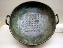 西周青铜器盘