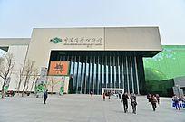中国科学技术馆(中国科技馆)