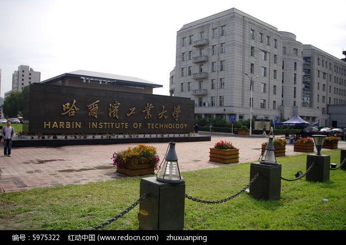 哈尔滨工业大学校门题字图片