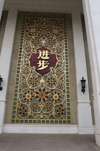 民族文化宫雕花铁艺