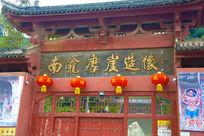 南龛坡大门